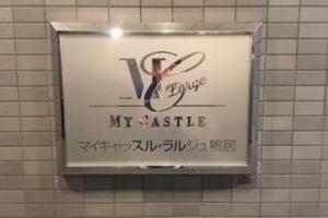 マイキャッスル・ラルジュ鴨居【メゾネットタイプ】