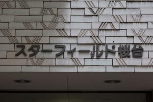 スターフィールド桜台の看板