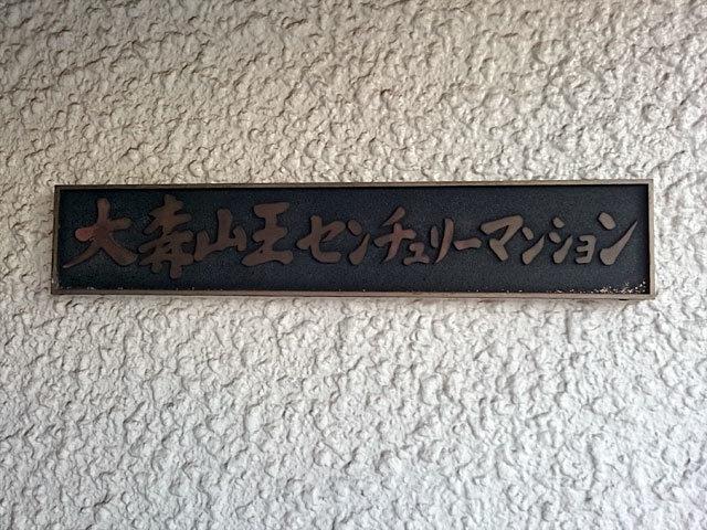 大森山王センチュリーマンションの看板