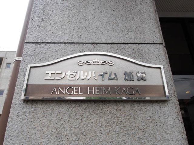 エンゼルハイム加賀の看板