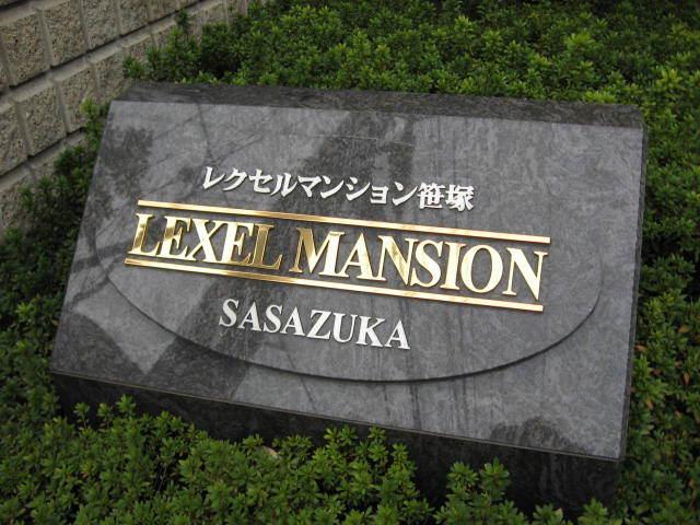 レクセルマンション笹塚の看板