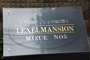 レクセルマンション瑞江第5の看板
