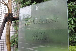 Dグランセ学芸大学の看板