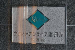 ヴァンテアンライフ高円寺弐番館の看板