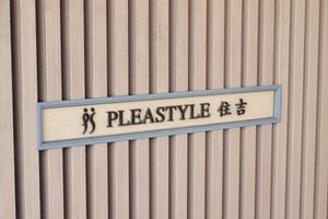 プレスタイル住吉の看板