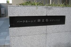 パークホームズ碑文谷ロジュマンの看板