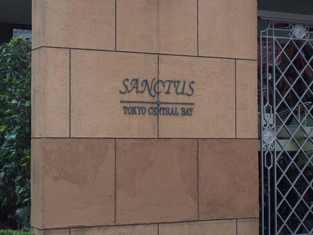 サンクタス東京セントラルベイの看板
