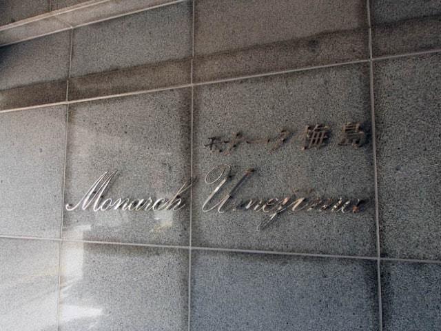 モナーク梅島の看板