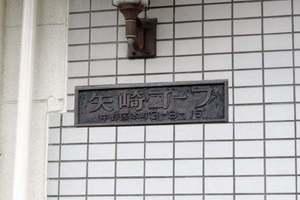 矢崎コープの看板