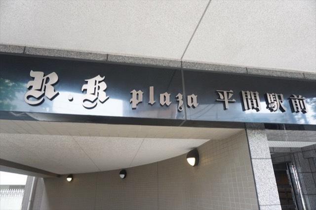アールケープラザ平間駅前の看板