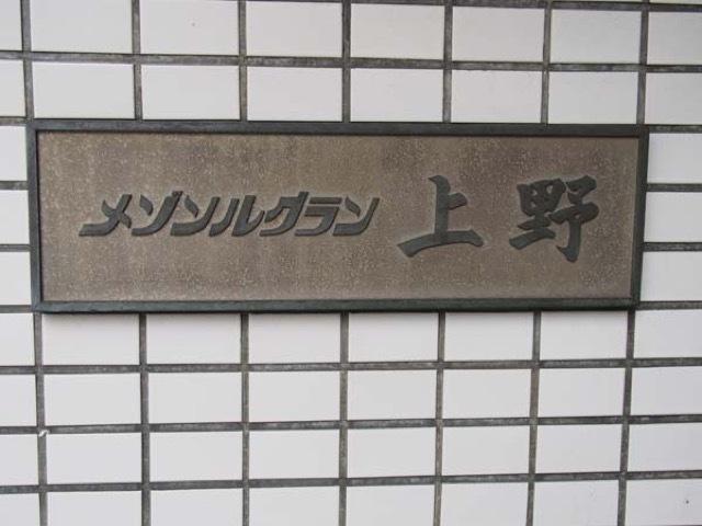 メゾンルグラン上野の看板