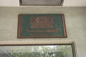 ライオンズマンション西日暮里の看板