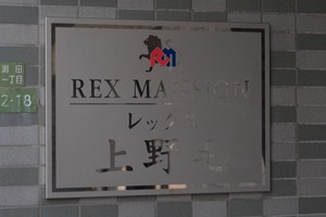 レックス上野毛の看板