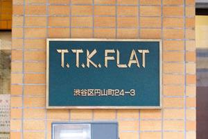 TTKフラットの看板
