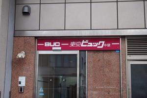 東京ビュック中銀の看板