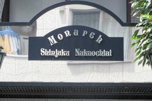モナーク新宿中落合の看板