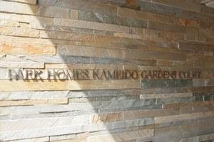 パークホームズ亀戸ガーデンズコートの看板