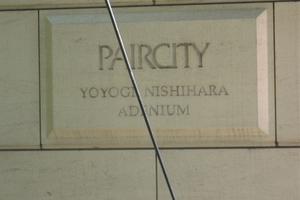 ペアシティ代々木西原アデニウムの看板