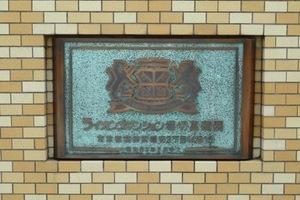 ライオンズマンション堀切菖蒲園の看板