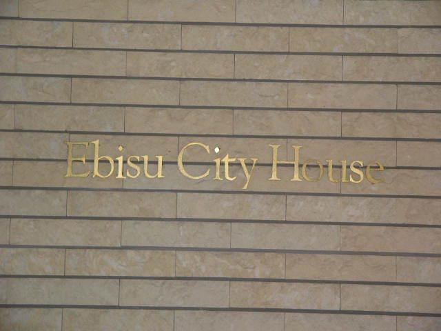 恵比寿シティハウスの看板