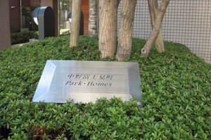 中野富士見町パークホームズの看板