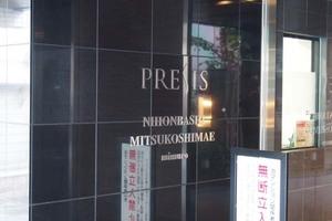 プレシス日本橋三越前mimuroの看板