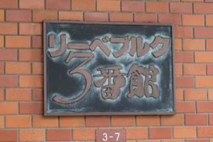 リーベブルク3番館の看板