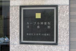 ルーブル神楽坂弐番館の看板