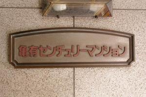 亀有センチュリーマンションの看板