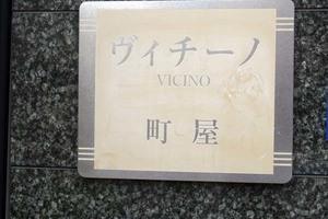ヴィチーノ町屋の看板
