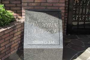 トーシンフェニックス目黒碑文谷の看板