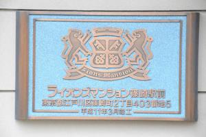 ライオンズマンション篠崎駅前の看板