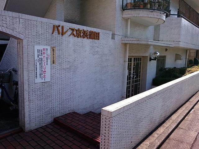 パレス京浜蒲田のエントランス
