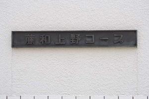 藤和上野コープの看板