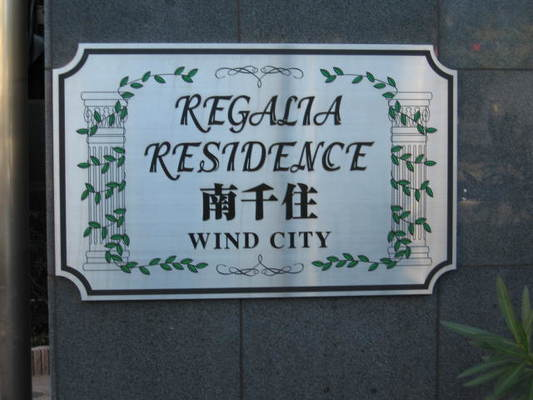 レガリアレジデンス南千住ウインドシティの看板