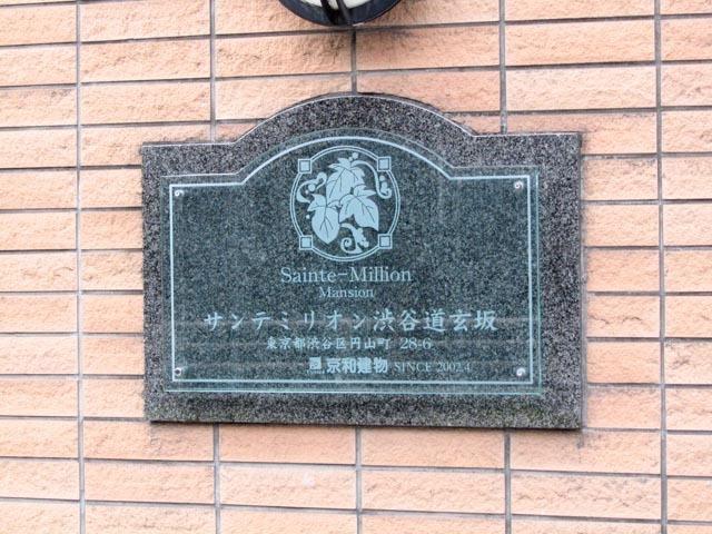 サンテミリオン渋谷道玄坂の看板