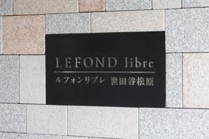ルフォンリブレ世田谷松原の看板