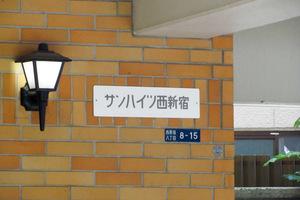 サンハイツ西新宿の看板