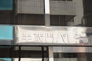 山京半蔵門パレスの看板