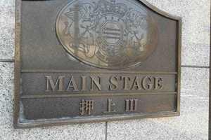 メインステージ押上3の看板