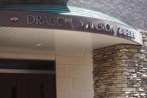 ドラゴンマンション赤羽壱番館の看板