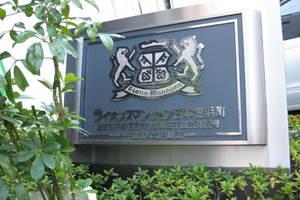 ライオンズマンション日本橋浜町の看板