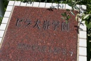 ビラ大泉学園の看板