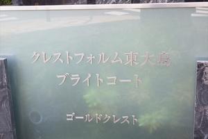 クレストフォルム東大島ブライトコートの看板