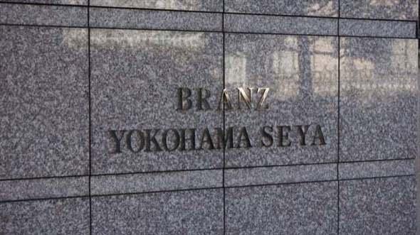 ブランズ横浜瀬谷の看板