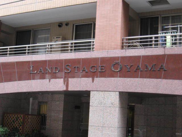 ランドステージ大山の看板