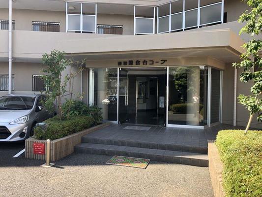 藤和鎌倉台コープ