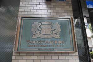 ライオンズマンション東駒形の看板