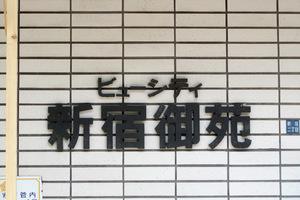 ビューシティ新宿御苑の看板