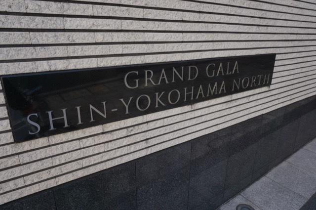 グランドガーラ新横浜Northの看板